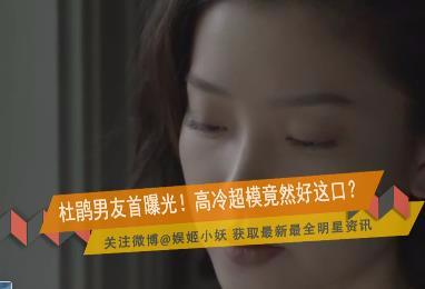 超模杜鹃恋情疑曝光 男友买菜接机超宠她