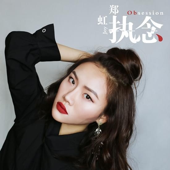 歌手郑虹新歌发布 情歌《执念》再展唱功