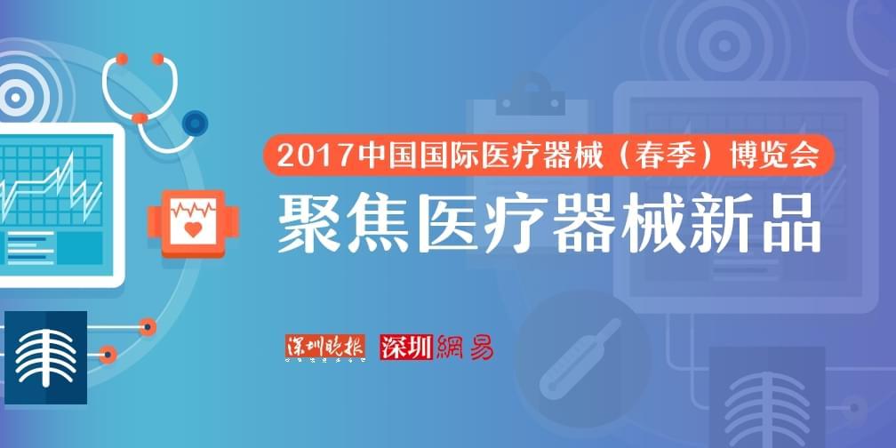 深圳制造叫响2017中国国际医疗器械春博会