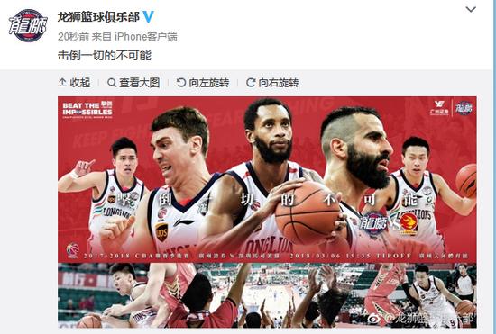 广州男篮发布广深战G2海报:击倒一切的不可能
