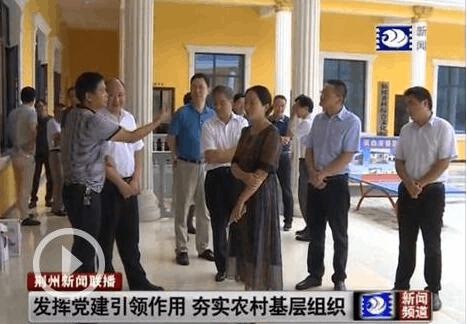 对标先进抓党建 荆州市组织部长座谈会在松滋召开