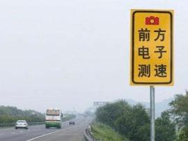 泰兴市范围内道路测速点重新公示 内含移动测速