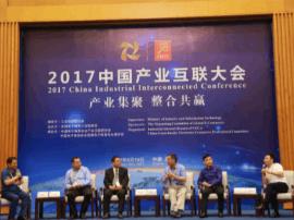2017中国产业互联大会今日在厦门召开