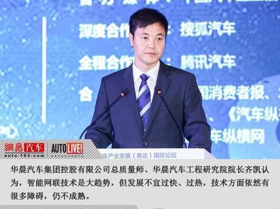 华晨齐凯:智能网联是大势所趋 发展不宜过快