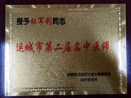 """永济市中医医院杜军利获""""运城市名中医师""""称号"""