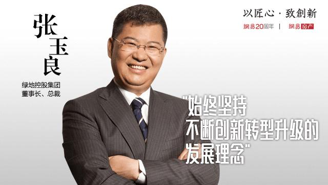 张玉良:20多年坚持不断创新转型升级的发展理念