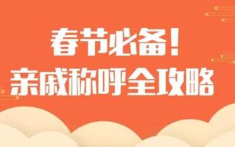 春节必备:亲戚称呼全攻略 过年回家不尴尬