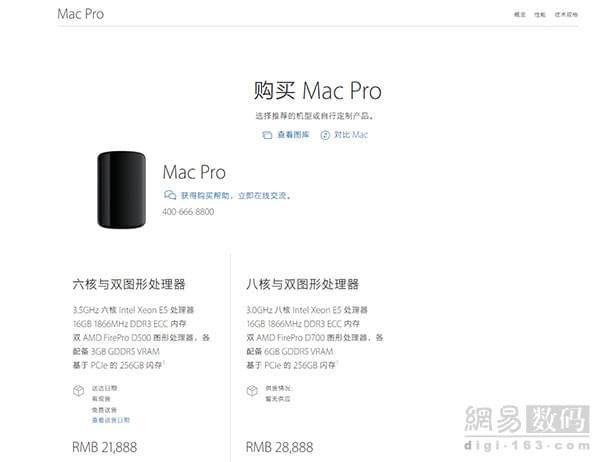 苹果官网更新Mac Pro:外形售价未变/配置提升
