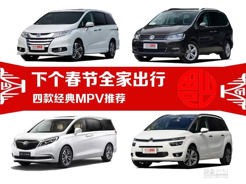 下个春节全家出行 四款经典MPV车型推荐