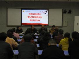垣曲县移民初中 家长百日实践学习启动研讨会