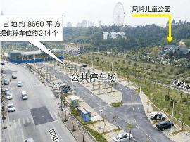 南宁凤岭儿童公园周边新增停车场 提供244个停车位