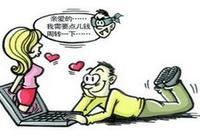 男大学生冒充女生网恋骗钱:让女网友跟对方语音