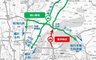 云城西|市民注意!五一节前广州这些高速公路将有管制措施