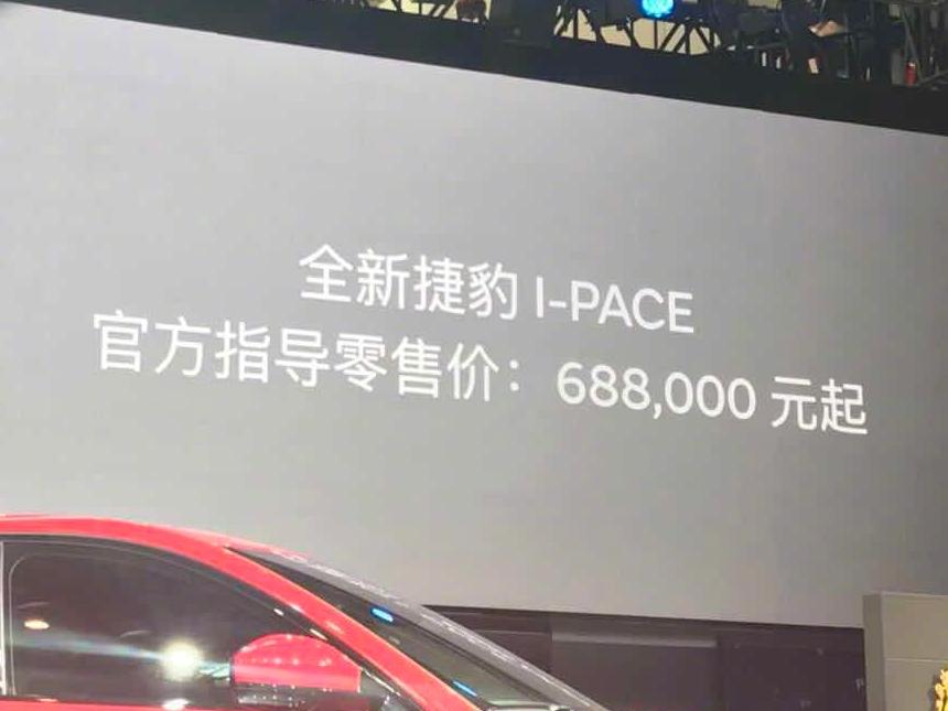 68.8万元 捷豹发布I-PACE官方指导起售价