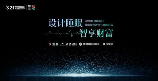 马东、梁冬、姚吉庆、贾伟,大咖聚首谈睡眠