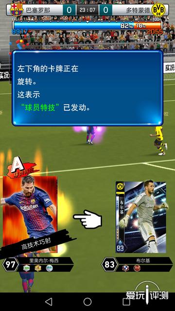 09:球员特技分成很多种,作用于攻防两端