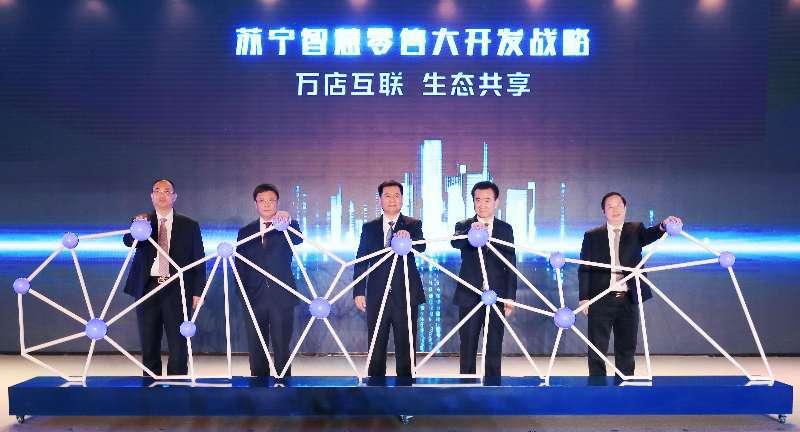 张近东:苏宁3年要开15000家店