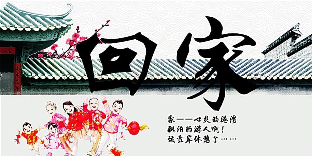 平安回家路 团圆中国年