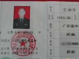 """东莞女白领网上征婚遇""""空军少校"""" 结果被骗5万多"""