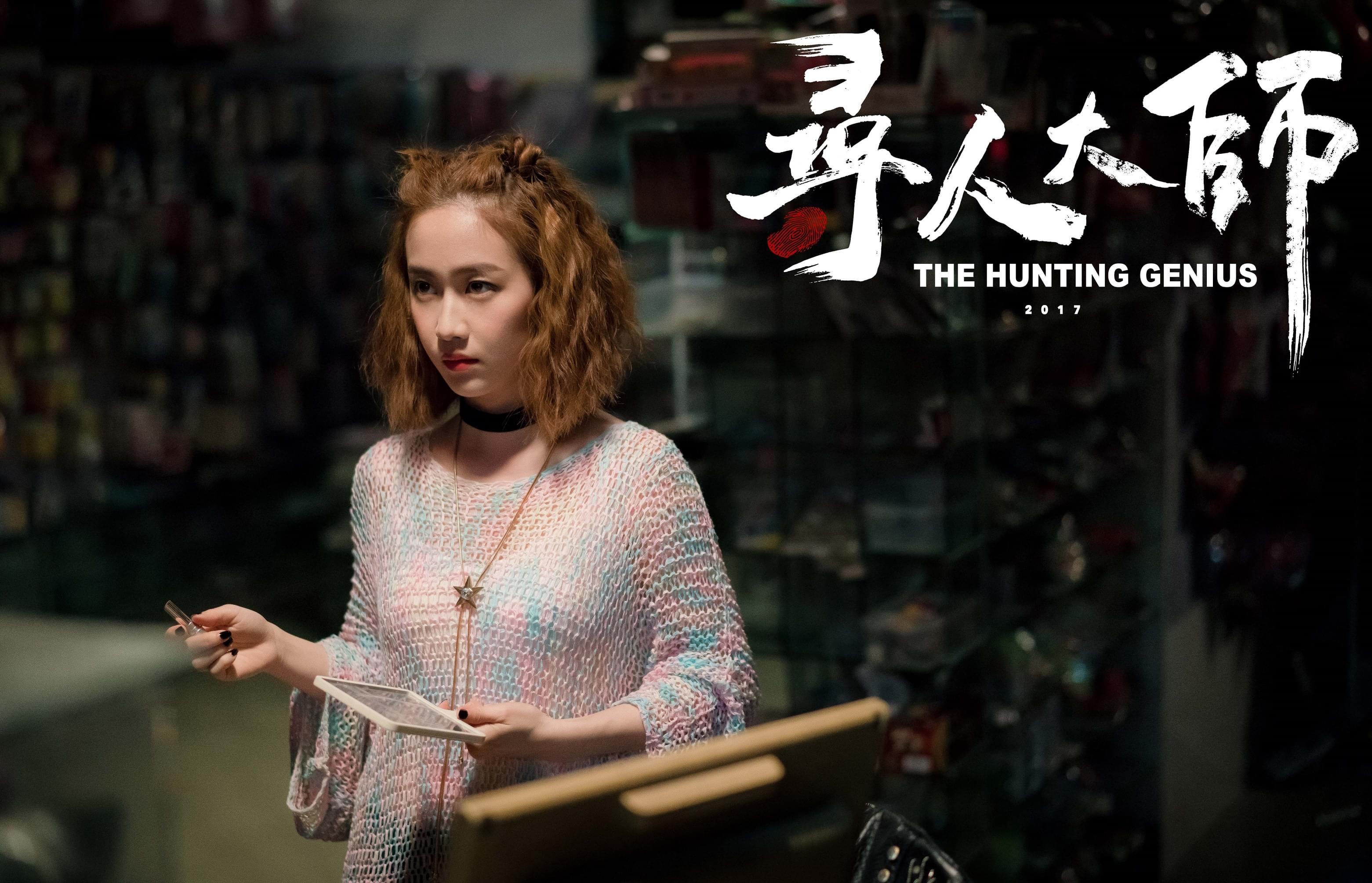 刘美含演精神分裂少女 携《寻人大师》对家暴说不