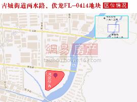 伟星房产2.99亿成功拿下临海古城街道两水村伏龙地块!