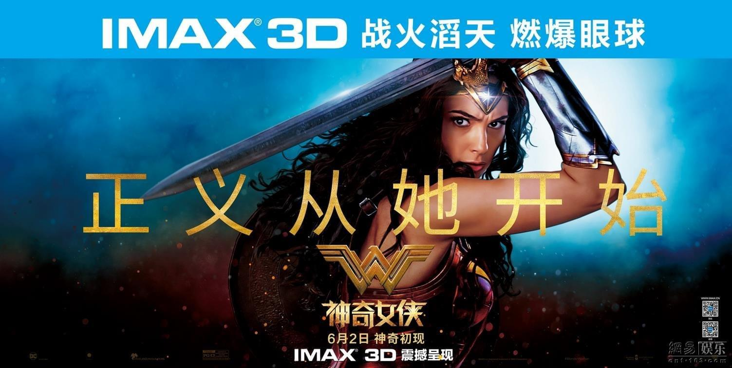 百场IMAX抢映 《神奇女侠》惊艳全场