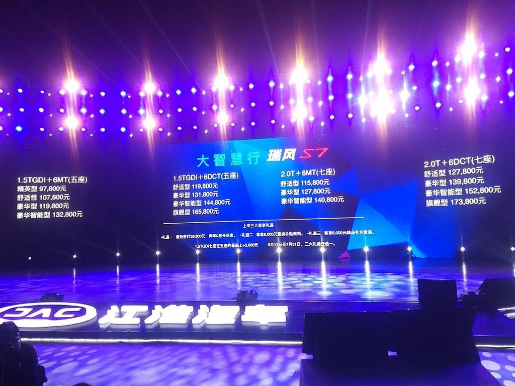 9.78万起/旗舰SUV 江淮瑞风S7正式上市