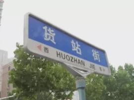 """""""货站街""""or""""货栈街"""" 郑州这条街到底叫啥名?"""