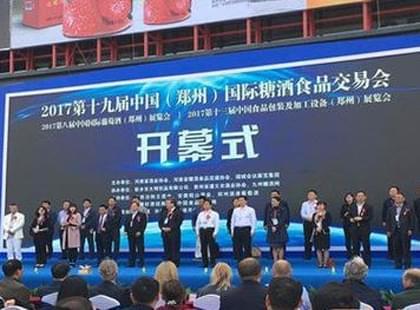 2017年第19届郑州国际糖酒会盛大启幕