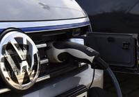 大众将斥资近250亿美元买电池 在中欧量产电动车