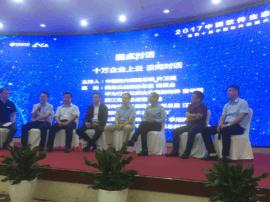 """沪快三走势图云参加中国软件生态大会,对话""""企业上云"""""""