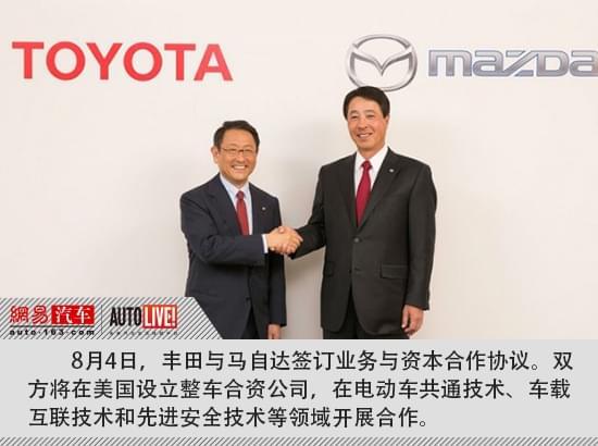 """研发电动技术 看马自达与丰田合作背后的""""心机"""""""