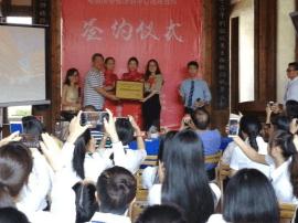 帝博教育集团携手中华海峡两岸文经教育推广协会 共建