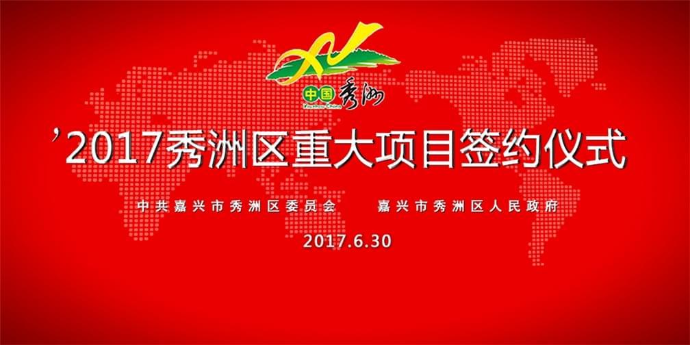 融接上海新起点,秀洲区重大项目签约仪式