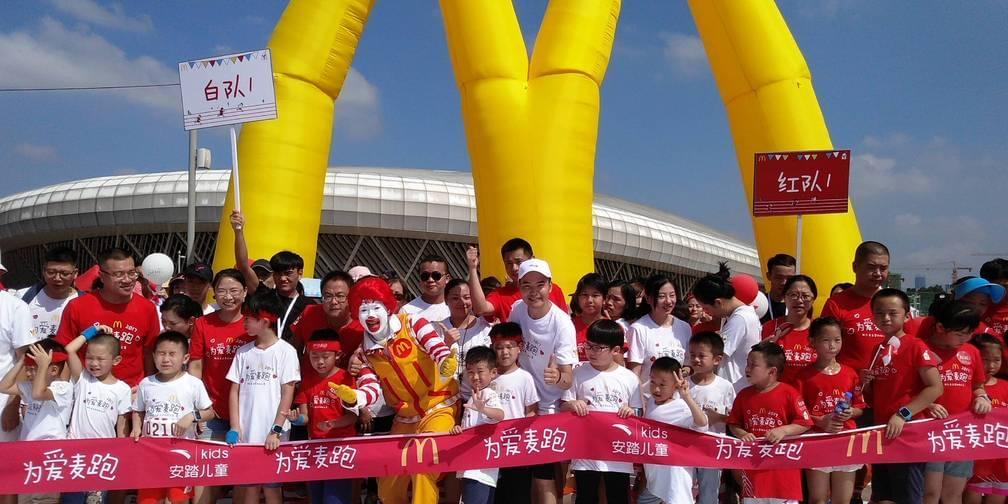 """2017麦当劳""""为爱麦跑""""福州站暖心开跑"""