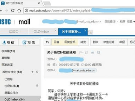 """中国科技大学监测""""饭卡"""" 暗补困难生600万元"""