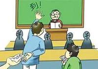 泰安大学生有偿替课成产业 课上有作业需加钱
