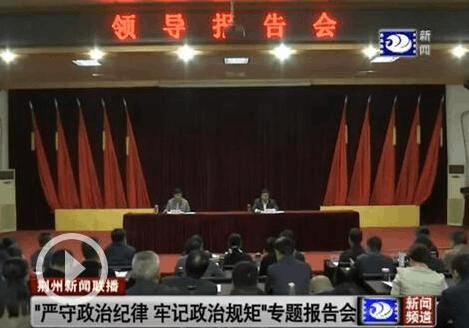 严守政治纪律牢记政治规矩 市委党校举办专题报告会