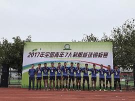 我市男子橄榄球队荣获全国7人制锦标赛亚军