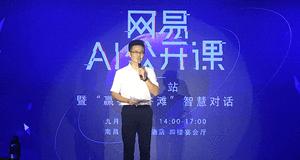 网易AI公开课南昌站开课:深度学习之后 AI未来在哪