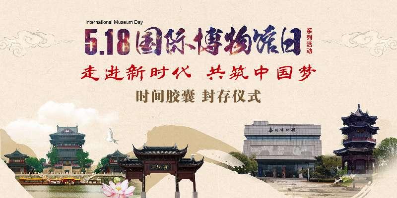 5.18国际博物馆日——时间胶囊封存仪式