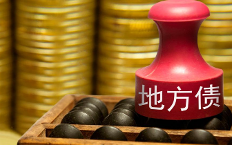 审计署揪出154亿隐性地方债 近半在湖南邵阳
