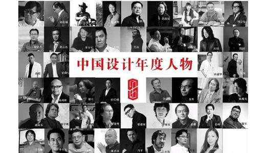 2015中国设计有态度 征集