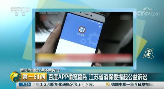 百度两款APP涉嫌偷窥用户隐私 南京中级法院立案