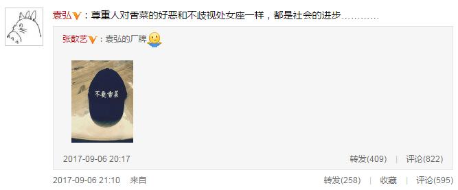 """张歆艺""""嘲笑""""袁弘讨厌香菜被反怼:尊重是进步"""