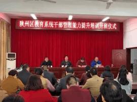 陕州区举办教育系统干部管理能力提升培训班