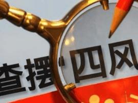 """运城市委政法委开展纠正""""四风""""学习讨论"""