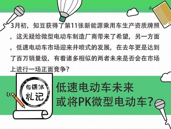 自媒体札记:低速电动车未来或将PK微型电动车?