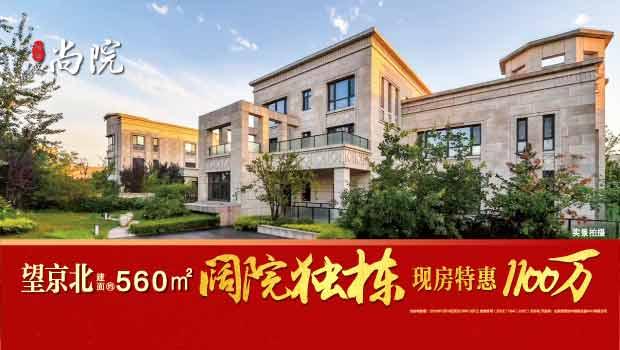 1100万北京纯独栋现房发售