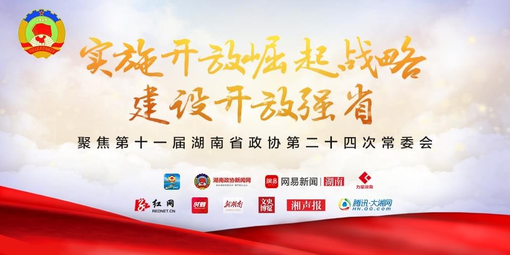 2017年湖南省政协常委会议首次直播邀您建言